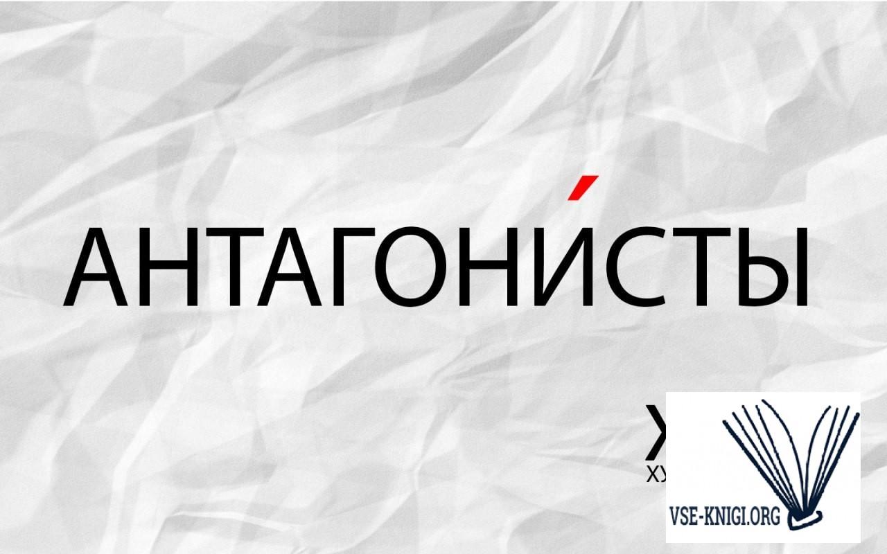 Литературный словарь АНТАГОНИСТЫ